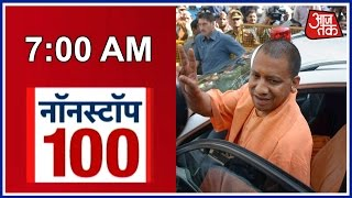 Download Non Stop 100: UP School Asks Students To Get 'Yogi Adityanath Haircut', Parents Protests Video