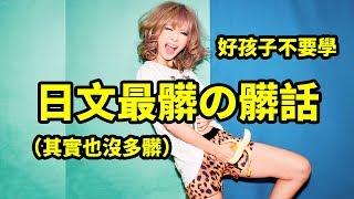 Download 日文沒有髒話?好孩子不要看的日文髒話教學|深日本 第24集|好倫| Video