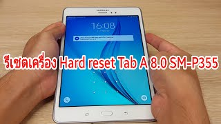 Download hard reset samsung TAB A 8.0 SM-P355 รีเซตเครื่อง ล้างรหัสหน้าจอ Video
