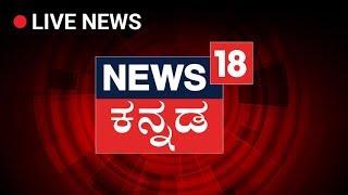 Download News18 Kannada Live   Kannada News Live   Karnataka Latest News Video