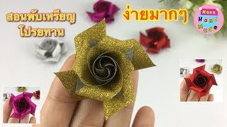 Download วิธีพับเหรียญโปรยทานง่ายๆ ดอกปทุมมา   Flowers from the ribbon   Nana Handmade. Video