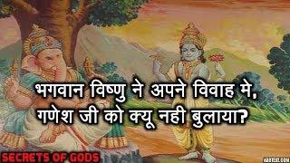 Download भगवान विष्णु ने अपने विवाह मे गणेश जी को क्यू नही बुलाया? Why Vishnu Didn't invited Ganesha . Video