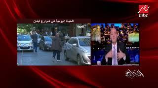 Download عمرو أديب يكشف تطورات الأوضاع في لبنان.. ويكشف: الحياة متوقفة والوضع صعب Video