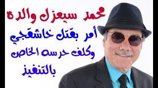 Download د.أسامة فوزي # 1005 - هل ينقلب محمد بن سلمان على والده؟ Video