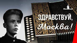 Download Здравствуй, Москва! (1945) фильм Video