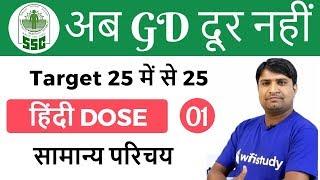 Download 8:30 PM - अब GD दूर नहीं | हिंदी DOSE by Ganesh Sir | Day#01 | सामान्य परिचय Video