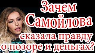 Download Зачем Самойлова сказала правду? / о позоре и деньгах / Евровидение-2018 / Eurovision-2018 Video