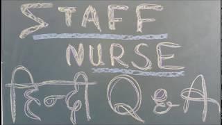 Download STAFF NURSE QUESTIONS AND ANSWER IN HINDI I STAFF NURSE VACANCY PREPARATION I NURSING I NURSING JOBS Video