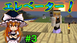 Download 【Minecraft】フリクラ2nd #3 エレベーター30秒クッキング!! 【ゆっくり実況】 Video