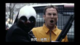 Download PayDay 2: Hoxton Breakout official trailer (中文字幕) Video