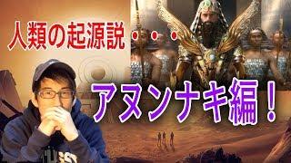 Download アヌンナキ説・人類の起源!! Video