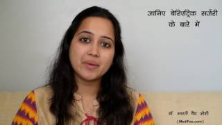 Download Bariatric Surgery (Hindi) - Weight Loss Surgery in Hindi Video