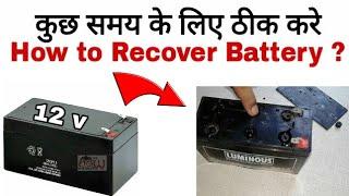 Download बैटरी को दोबारा ठीक कैसे करे ?How to Recover 12v Battery? Video