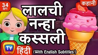 Download लालची नन्हा कस्सली (Greedy Little Cussly - Ice Cream) + more Hindi Moral Stories for Kids| ChuChu TV Video