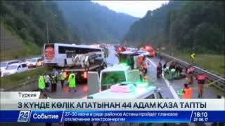 Download Түркияда Ораза айт күндері 44 адам жол апатынан қаза тапты Video