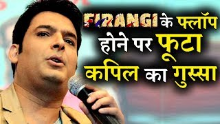 Download Kapil Sharma Angry on Film Critics For Claiming FIRANGI A Flop Video
