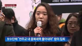 Download 정의구현사제단 발언 논란 확산...명동성당 '폭발물' 협박 131124 채널A NEWS Video