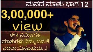 Download Manada Mathu 12   Smithesh Barya   Kannada Motivational Video   Video