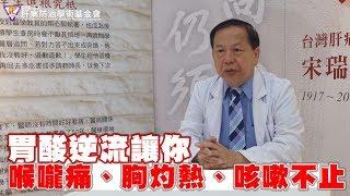 Download 許金川:胃酸逆流讓你喉嚨痛、胸灼熱、咳嗽不止 Video