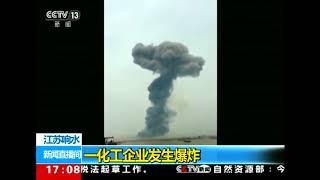 Download China chemical blast kills 47, injures 640: Media Video