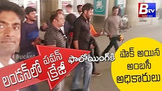 Download JANA SENA PAWAN KALYAN CRAZE SHAKING EMBASSY OFFICERS ALSO IN LONDON పవన్ క్రేజ్ II Bucket News II Video