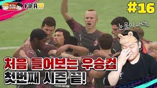 Download [피파19] 처음 들어보는 우승컵...! 첫번째 시즌이 끝났습니다 | 돌아온 박축지 #16 Video