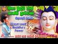 Download මහා බුද්ධ රාජ ශාන්ති ප්රාර්ථනා Maha Buddha Raja Shanthi Prarthana Great Load Buddha's Power Video