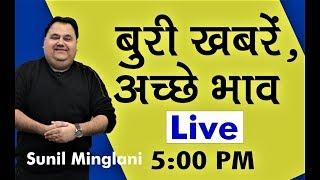Download 🔰🔶बुरी खबरें,अच्छे भाव | Sunil Minglani LIVE | 13th JUNE 2019 | sunilminglani Video