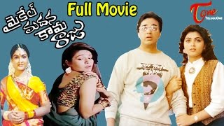Download Michael Madana Kama Raju Telugu Full Length Movie | Urvashi, Khushboo, Rupini Video
