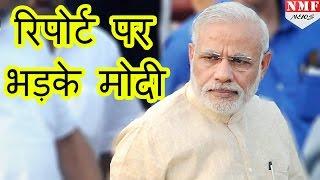 Download World Bank ने दी खराब Report तो भड़के Modi, Secretaries को दिया One Month का Time Video