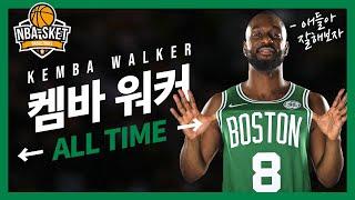 Download 마이클 조던의 선택을 받은 185cm 가드? 그가 NBA에서 성공할 수 있었던 이유는? [ALL TIME] Video