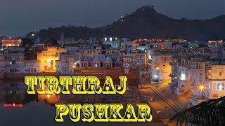 Download Tirthraj Pushkar - तीर्थराज पुष्कर    Latest Tirthraj Pushkar Yatra In Hindi #Ambey Bhakti Video