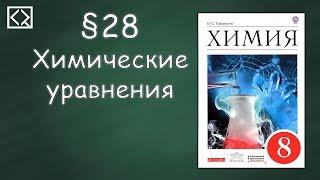 Download Габриелян О. С. 8 класс §28 ″Химические уравнения″ Video