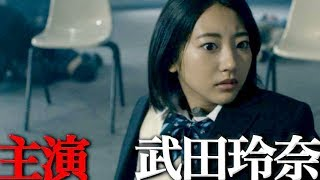 Download 主演・武田玲奈/ドラマ『人狼ゲーム ロストエデン』予告編 Video