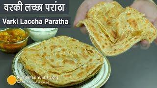 Download Warqi Paratha | वरकी लच्छा चूर चूर परांठा । Varki Laccha Choor Choor Paratha Video
