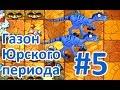 Download Прохождение 5 дня Юрского болота - Растения против Зомби 2 Video