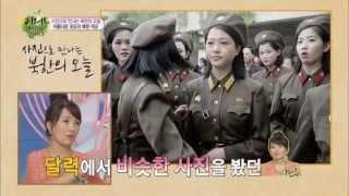 Download 스튜디오를 발칵 뒤집은 북한 여군 사진 공개! 채널A 이만갑 90회 Video