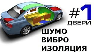 Download Шумо-вибро изоляции автомобиля - часть 1 - ″Двери″ Video