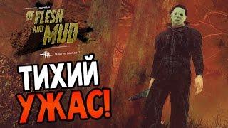 Download Dead by Daylight - ТИХИЙ УЖАС! Video