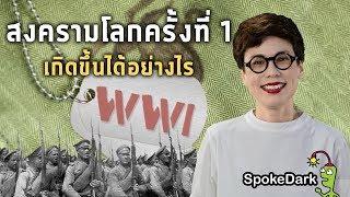 Download สงครามโลกครั้งที่ 1 เกิดขึ้นได้อย่างไร?   What Caused the First World War? Video