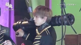 Download 映画『銀魂』メイキング(真選組編)【HD】2017年7月14日(金)公開 Video