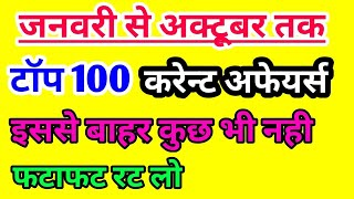 Download January से October तक Top 100 Current affairs Questions in hindi 2018 | current affairs 2018 Video