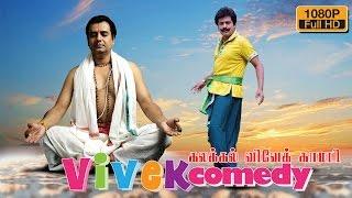 Download Vivek kalakkal comedy  விவேக் காமெடி  Vivek Best Comedy Scenes Collection  comedy2016 latest release Video