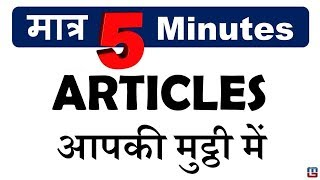 Download BEST TRICK TO LEARN ARTICLES | BASIC ENGLISH GRAMMAR | ALL COMPETITIVE EXAMS Video