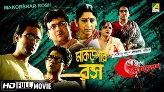 Download Makorshar Rosh | মাকড়শার রস | Goyenda Byomkesh | Detective Bengali Movie Video