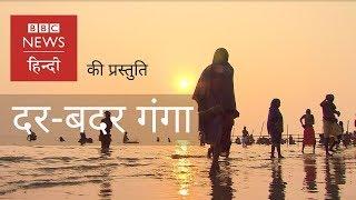 Download Ganga Pollution: From Gomukh to Gangasagar impact of Ganga cleaning initiative (BBC Hindi) Video
