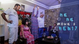 Download Kef Kef Comedy Series - Part 17 ከፍ ከፍ ድራማ ክፍል 17 - Ethiopian Comedy Drama HD ሙሉ ክፍል Video