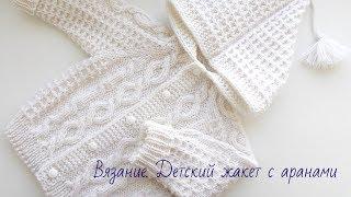 Download Вязание.Жакет для малыша.Knitted baby jacket Video