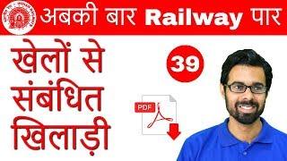 Download 9:40 AM - Railway Crash Course   खेलों से संबंधित खिलाड़ी by Bhunesh Sir   Day #39 Video