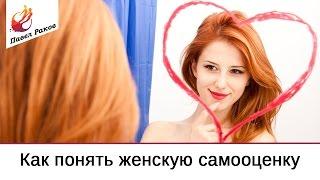 """Download Павел Раков. Как поднять женскую самооценку. RADIOFRESH """"Территория Джи"""" Часть 7 Video"""